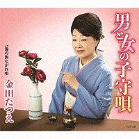 金田たつえ『男と女の子守唄』C/W『湯の街ながれ唄』(カラオケ付)CD/カセットテープ