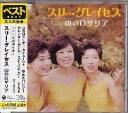 スリー・グレイセス『山のロザリア』CD