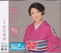 田川寿美『花一輪』C/W『約束』CD/カセットテープ