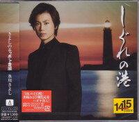 氷川きよし『しぐれの港』C/W『きよしのニッポン音頭』【Aタイプ】 CD/カセットテープ