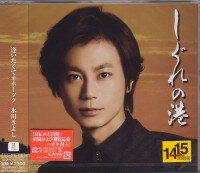 氷川きよし『しぐれの港』C/W『逢いたくてオホーツク』【Bタイプ】 CD/カセットテープ