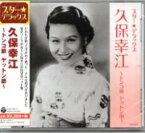久保幸江『スター☆デラックス 久保幸江 〜トンコ節 ヤットン節〜』CD