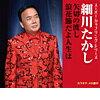 スーパー・カップリング・シリーズ 細川たかし『矢切の渡し』C/W『浪花節だよ人生は』[カラオケ付]CD