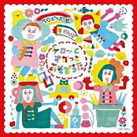 ケロポンズ+すかんぽ『ケロポンズとすかんぽのケロッとすかっとあそびうた 〜ららら ハッピーデイ〜』CD