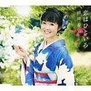 田川寿美『恋はひといろ』C/W『おんなの東京』[カラオケ付] CD/カセットテープ
