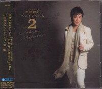 松原健之『松原健之 ベスト アルバム 2』CD