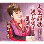 天童よしみ『人生讃歌〜渡る世間は鬼ばかり〜』C/W『人生風ぐるま』(カラオケ付)CD