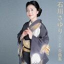 『石川さゆり2018年全曲集』CD
