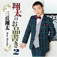 三丘翔太『翔太のお品書き2』CD