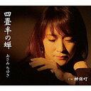 あさみちゆき『四畳半の蝉』C/W『神保町』(カラオケ付)CD