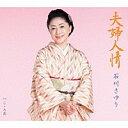 石川さゆり『夫婦人情』C/W『こゝろ花』[カラオケ付]CD/カセットテープ