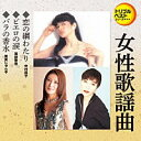 <トリプルベストシリーズ>女性歌謡曲(1)「恋の綱わたり(中村晃子) / ピエロの涙(加納歌佳) / ...