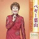 『ペギー葉山ベストセレクション2018』CD2枚組