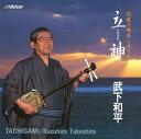 武下和平「伝説の奄美しまうた 立神」 CD-R