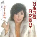 カルーセル麻紀「日本列島日が暮れて… cw 新宿ふらふら」 CD-R