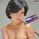カルーセル麻紀「灰皿とって cw なりゆきまかせ」 CD-R