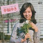坂口良子「幸福ゆき cw こんにちは さようなら」 CD-R