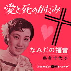 島倉千代子「愛と死のかたみ cw なみだの福音」 CD-R