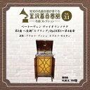 アドルフ・ブッシュ/ルドルフ・ゼルキン「金沢蓄音器館 Vol.31 【ベートーヴェン ヴァイオリンソ