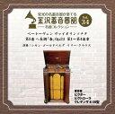シモン・ゴールドベルグ/リリー・クラウス「金沢蓄音器館 Vol.34 【ベートーヴェン ヴァイオリン
