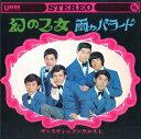 ザ・スウィング・ウエスト「幻の乙女 cw 雨のバラード」 CD-R