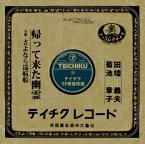 田端義夫「帰って来た幽霊 cw さよなら巡航船」 CD-R