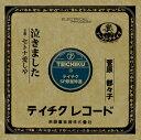 菅原都々子「泣きました cw セトナ愛しや」 CD-R