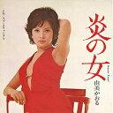 由美かおる「炎の女 cw ラブ・スキャンダル」 CD-R