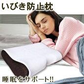 いびきを改善!睡眠をサポート!特殊立体形状の【低反発枕】