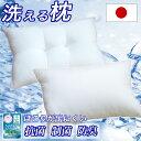 【日本製】 枕 まくら マクラ 35x50cm/43×63c...