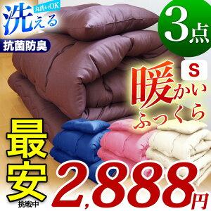 布団セット シングル ふっくら暖かい ほこりが出にくい布団 2890円 【洗える布団】抗菌 防…