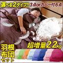 羽根布団3点セット シングル 4980円【品質保証】厳選・スモールフェ...
