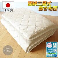 寝返り上手な敷布団体圧分散熟睡固綿マットレス