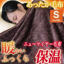 期間限定1280円 毛布 シングル ふんわり暖か ニューマイ...