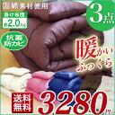 【送料無料】3,280円!ふっくら増量約2.0kg 布団セッ...