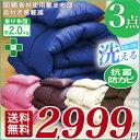 2999円!【送料無料】ふっくら増量約2.0kg 布団セット...