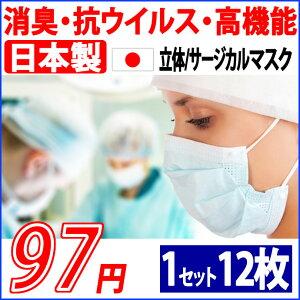 日本製 【消臭・抗ウイルス・高機能】 期間限定12枚⇒97円!! 24時間 消臭効果!  持続性...