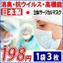 【日本製】 消臭・抗ウイルス・高機能 【長時間臭わな い!無臭! にお...