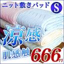 期間限定666円!敷パッド タオル 汗をしっかり吸収する!優...