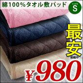 抗菌防臭加工☆プリント敷パッド