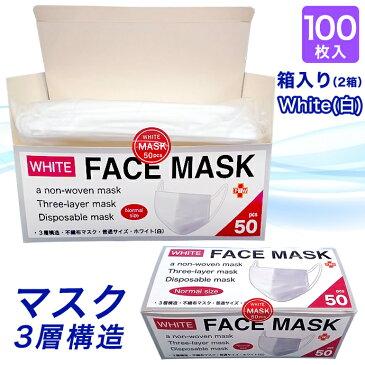 2箱 在庫あり 即納 100枚 マスク 日本 国内 発送品 NW ノーズワイヤー 3層構造 白 ホワイト 普通サイズ 大人用 不織布 マスク 飛沫 ウイルス 花粉 対策 EX 立体 プリーツ 遮断率試験 BFE 合格 宅配便 送料無料