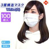 2箱日本国内発送品100枚3層構造NWノーズワイヤーマスク白ホワイト普通サイズ不織布マスク飛沫ウイルス花粉対策三層構造立体プリーツフェイスマスク100枚組2箱セットEX遮断率試験BFE合格送料無料