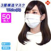 50枚箱入り日本国内発送品3層構造EXマスク白ホワイト普通サイズ不織布マスク飛沫ウイルス花粉対策三層構造立体プリーツフェイスマスク50枚組遮断率試験BFE合格送料無料