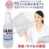 日本製マスクスプレーNANOプラチナ100ml94%医師が推奨!消臭除菌ウイル除去長時間除菌マスク消臭抗菌ローズネロリラベンダーアロマ繰り返し使用できるAA優しい無刺激マスクスプレー送料無料