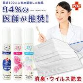 日本製マスクスプレー除菌NANOプラチナウイルス除去Aウイルスブロック花粉対策長時間除菌マスク消臭抗菌ローズネロリコットンキャンディメール便対応代引不可繰り返し使用できるマスクスプレー強力除菌送料無料