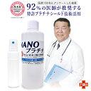 除菌 NANOプラチナ マスク スプレー 付き 92%の医師が推奨 長時間除菌 消臭 防カビ ウイル