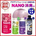 【送料無料】日本製【NANO消臭】アロマソリューション【微香性液】香り...