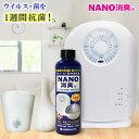お部屋・タンクの防カビ・除菌・消臭対策!【NANO消臭・加湿...