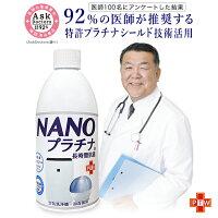 ナノプラチナ マスク