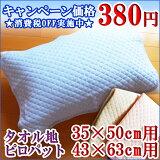 抗菌防臭加工 枕パット